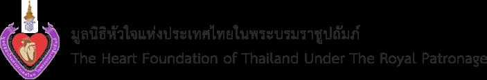 มูลนิธิหัวใจแห่งประเทศไทยในพระบรมราชูปถัมภ์